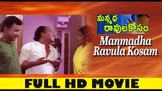 getlinkyoutube.com-Manmadha Ravula Kosam Full Length Movie || Sai Ganesh