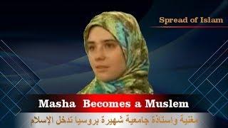 أعجوبة إسلام أشهر مغنية واستاذة جامعية بروسيا مترجم لأول مرة Russian singer converts to islam
