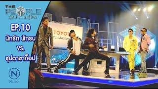 getlinkyoutube.com-THE PEOPLE รู้หน้าไม่รู้ใคร: ทีมนักรัก พักรบ(ดีเจเพชรจ้า,ดีเจภูมิ)VS.ซุปตาขาก็อป  [HD]