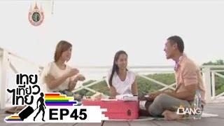 getlinkyoutube.com-เทยเที่ยวไทย ตอน 45 - พาเที่ยว เกาะสีชัง