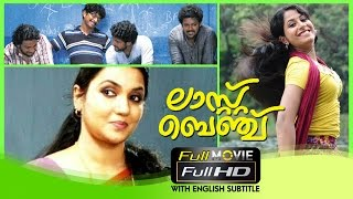 getlinkyoutube.com-Last Bench Full Length Malayalam Movie 2014 Full HD With English Subtitles