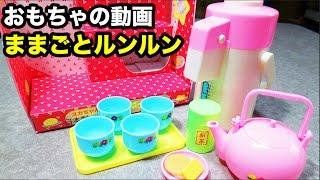 ままごとルンルンエアーポット japaneas playing kitchen toy