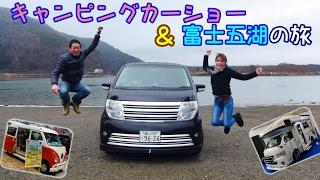 getlinkyoutube.com-くるま旅 富士五湖&キャンピングカーショーへ車中泊♪
