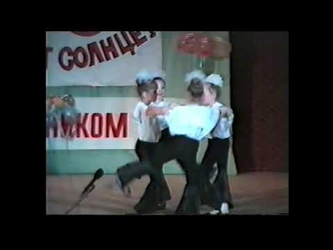 1994 год. Капитан. Танцы ДШИ №5, г.Калуга, ЧАСТЬ XIII