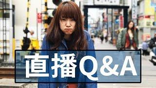 getlinkyoutube.com-【直播Q&A】第一次的親嘴是在哪裏?我們吵架怎麽和好?