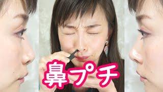 getlinkyoutube.com-目の次は鼻‼︎ 噂の『鼻プチ』を試してみた‼︎ - 2015.5.23 SasakiAsahiVlog