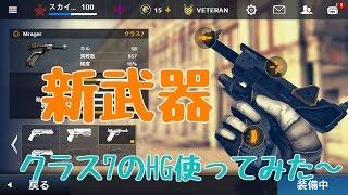 getlinkyoutube.com-MC5モダンコンバット5実況プレイ【テンションMAXで逝く!】part463 新武器のHG使ってくぜ!!
