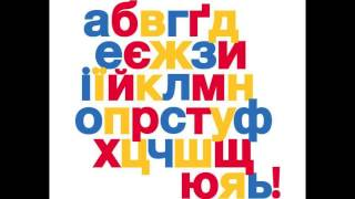 getlinkyoutube.com-Learning the Ukrainian Alphabet