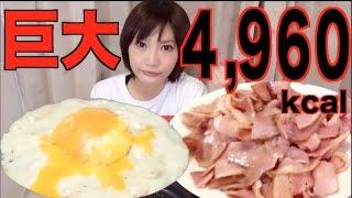 getlinkyoutube.com-【大食い】メガベーコンエッグ焼いてたべたい!【木下ゆうか】Make Extra large bacon and eggs | Japanese girl did Big Eater