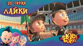 getlinkyoutube.com-Мультфильм Ангелы Бэби - Лайки (20 серия)