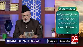 Quote | Hazrat Ali (RA) | Subh E Noor | 19 Nov 2018 | Headlines | 92NewsHD