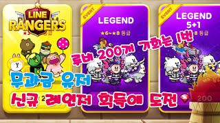 getlinkyoutube.com-라인레인저스 무과금 유저의 신규 레인저 뽑기 도전(루비 200개 기회는 한번!) LINE Rangers LEGEND GACHA 200 RUBY