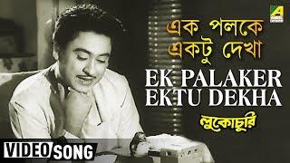 getlinkyoutube.com-Ek Palaker Ektu Dekha | Lukochuri | Bengali Movie Video Song | Kishore Kumar, Mala Sinha