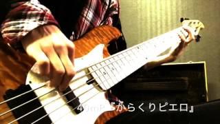 getlinkyoutube.com-40mP『からくりピエロ』ベース【弾いてみた】