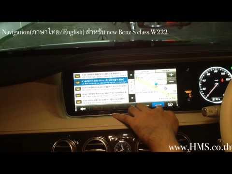 Navigation แผนที่ภาษาไทย for New Mercedes Benz S class W222