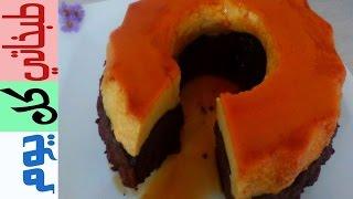 كيكة قدرة قادر-كيكة الكريم كراميل - Chocoflan Cake