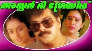 getlinkyoutube.com-Iyer The Great | Superhit Malayalam Full Movie | Mammootty & Shobana