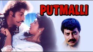 Putmalli Kannada Full Movie | Action Drama | Malashree, Saikumar |  Upload 2016