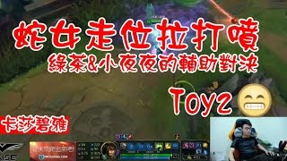 【Toyz】蛇女前期默默做事 (輔助綠茶與小夜夜的對決)