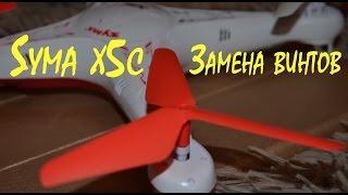 getlinkyoutube.com-Syma x5c - замена винтов на трехлопастные.