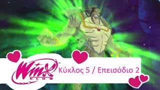 getlinkyoutube.com-Winx Club 5 -5x2- Η H άνοδος του Τραιτανους Greek