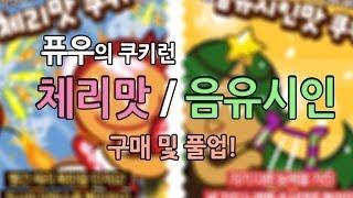getlinkyoutube.com-[퓨우] 쿠키런 : 체리맛쿠키 / 음유시인맛쿠키 업데이트! (풀업)