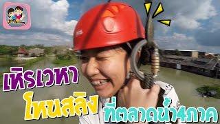 getlinkyoutube.com-เหิรเวหา โหนสลิง ที่ตลาดน้ำ4ภาค พัทยา พี่ฟิล์ม น้องฟิวส์ Happy Channel
