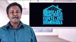 Blue Sattai Reviews Iruttu Araiyil Murattu Kuththu Teaser