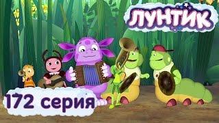 getlinkyoutube.com-Лунтик и его друзья - 172 серия. Концерт