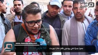 getlinkyoutube.com-مصر العربية | متحول جنسيًا: اهلي بيهددوني بالقتل عشان ارجع بنت