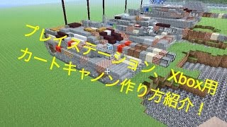 getlinkyoutube.com-【Minecraft軍事部】エリシア共和国 プレイステーション Xbox用カートキャノン作り方紹介