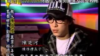 getlinkyoutube.com-黑道傳奇 - 陳啟禮 1/3