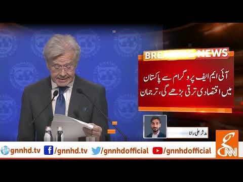 Talks complete with Pakistan: IMF