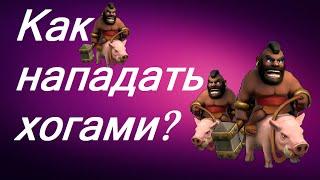 getlinkyoutube.com-Clash of Clans -Как правильно атаковать хогами?!
