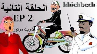 "getlinkyoutube.com-Khichbich Ep 2   رسوم متحركة مغربية "" شريت موتور"