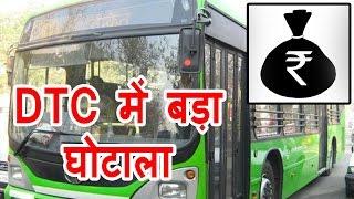 getlinkyoutube.com-DTC में सामने आया बड़ा Scam, 8 Crore से ज्यादा के पुराने नोट गलत तरीके से बदले