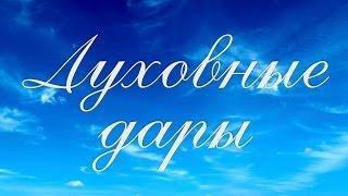 getlinkyoutube.com-Коротко о важном: Духовные дары