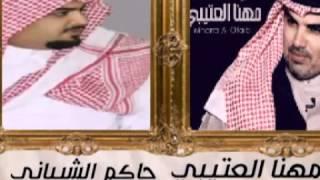 getlinkyoutube.com-ياولد مشيب تحيزم : مهنا العتيبي وحاكم الشيباني