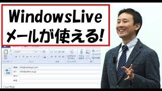 getlinkyoutube.com-WindowsLiveメールの使い方 【音速パソコン教室】