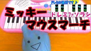 getlinkyoutube.com-1本指ピアノ【ミッキーマウスマーチ】簡単ドレミ楽譜 超初心者向け
