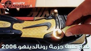 getlinkyoutube.com-فتح علبة جزمة رونالدينهو amdiTV | Nike TIEMPO R10 2006