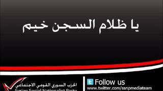 getlinkyoutube.com-يا ظلام السجن خيم - الحزب السوري القومي الاجتماعي