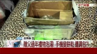 getlinkyoutube.com-上海寄i6回台 開箱竟是4包餅乾