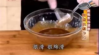 getlinkyoutube.com-美食鳳味 詹姆士 醬凱薩沙拉食譜