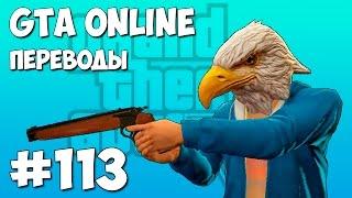 getlinkyoutube.com-GTA 5 Смешные моменты (перевод) #113 - Каждый патрон на счету