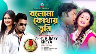 getlinkyoutube.com-Arfin Rumey, Kheya - Bolo Na Kothay Tumi   Mastaan O Police Movie Song 2017   Sangeeta
