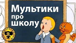 getlinkyoutube.com-Мультики про школу | Поучительные мультфильмы для детей