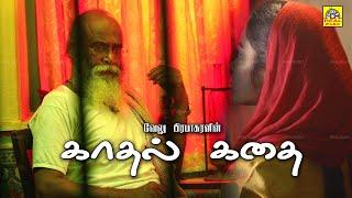 getlinkyoutube.com-Tamil New Release Movies 2016 Upload Kathal Kathai | Latest Tamil Movie 2016