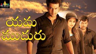 getlinkyoutube.com-Yama Muduru Full Movie   Latest Telugu Full Movies   Pruthvi Raj, Priyamani, Meera Nandan