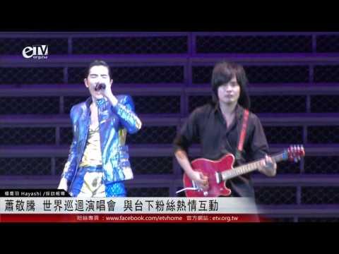 蕭敬騰 世界巡迴演唱會 與台下粉絲熱情互動